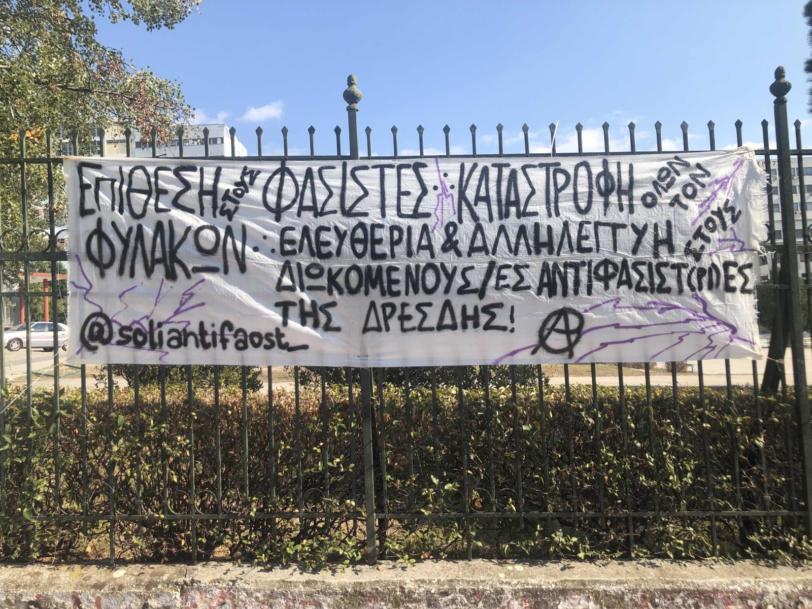 Read more about the article Thessaloniki: Banner in Solidarität mit den angeklagten Antifas in Dresden